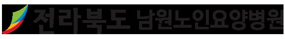 전라북도 남원노인요양병원